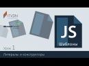 JavaScript Шаблоны Урок 1 Литералы и конструкторы