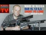 Made in RUSSIA! Пневматическая винтовка VL 12 Short vs Long 5,5 mm. Тест любителя.