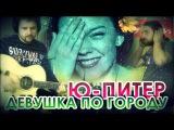 Девушка по городу - Ю-ПИТЕР  Как играть на гитаре (2 партии) Аккорды, табы - Гитарин