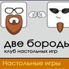 """Клуб """"Две Бороды"""" настольные игры - Набережные Ч"""