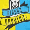 Украина - АТО - Правый Сектор (ТИПИЧНАЯ УКРАИНА)