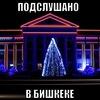 Подслушано в Бишкеке