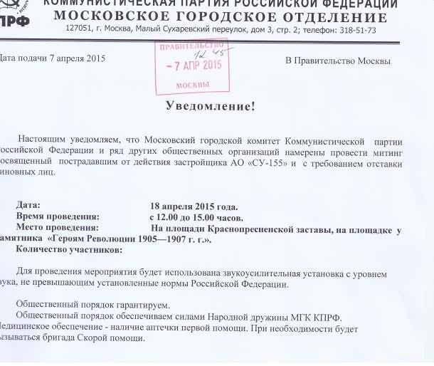 Митинг АнтиСУ155, Когда ДепутатаБалакинаПодСУД!