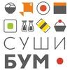 Суши Бум | Тольятти | суши | роллы | доставка |