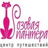 """Туроператор """"Розовая Пантера"""""""