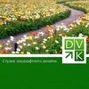 Dvk landscape design studio