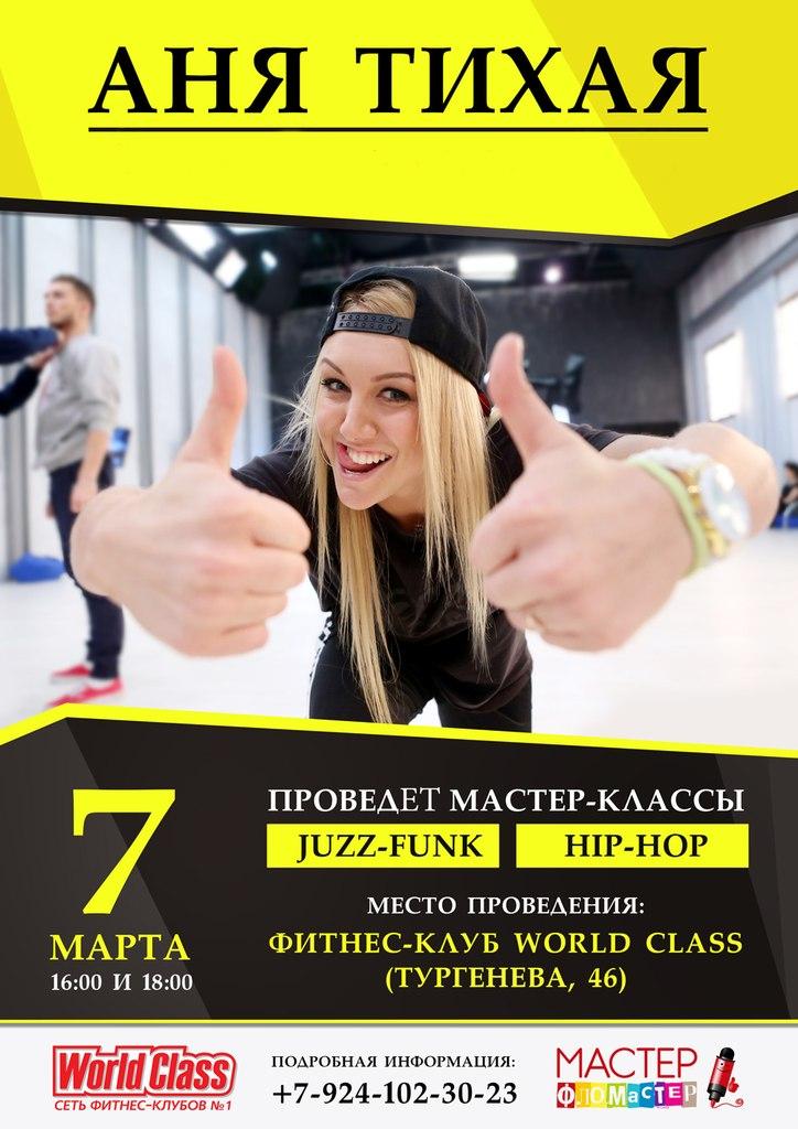 Афиша Хабаровск Мастер-Классы Ани ТИХОЙ в Хабаровске!