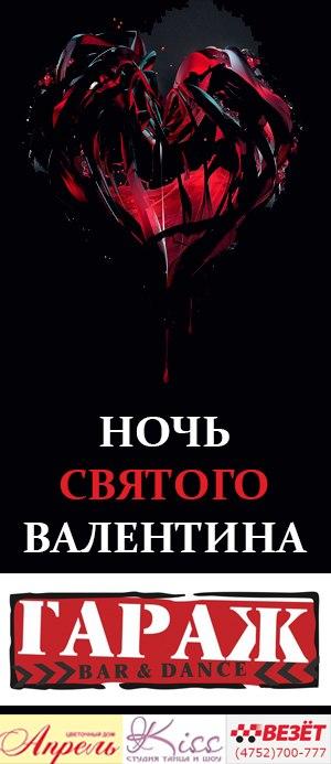 Афиша Тамбов Ночь святого Валентина в Гараже!