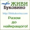 "Благодійний фонд ""Живи Буковино"""