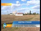 Трагический случай из-за разбушевавшейся стихии в Ершове