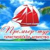 Путешествия и Отдых Премьер-Тур Смоленск