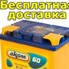 Аккумуляторы в Тольятти