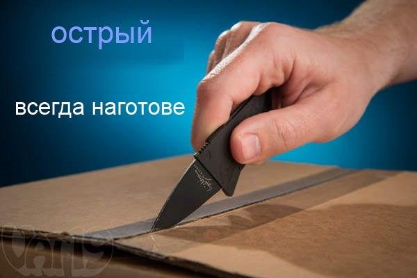 Лот № 57. Нож-кредитка. Начальная цена - 150 рублей. Минимальный шаг -