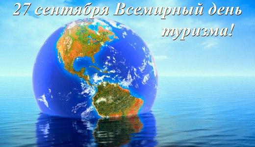 ВСЕМИРНЫЙ ДЕНЬ ТУРИЗМА был провозглашен Генеральной Ассамблеей Всемирной туристской организации 27 сентября 1979 года в Испанском городе Торремолинос. В страны СНГ этот международный праздник пришел в 1983 году.