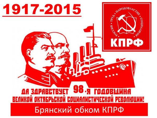 7 ноября в Брянске пройдёт митинг, посвящённый 98-й годовщине Великого Октября