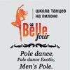 Школа Pole dance Харьков, Салтовка | BelleFour