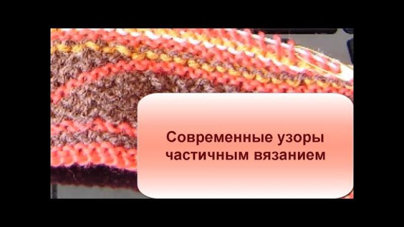 Узор спицами укороченными рядами. Частичное вязание