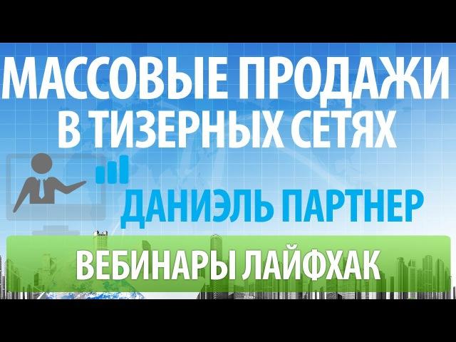 Даниэль Партнэр Тизерная реклама от 100 заказов в сутки