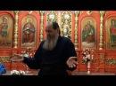 О подготовке к Причастию пост, молитва, исповедь прот. Владимир Головин, г. Болг...
