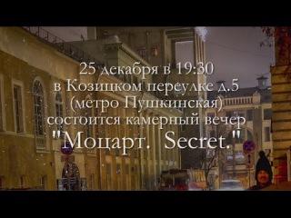 ������. Secret. ���� ���, ���� �������� ������, ���� ������������. ������� ��������.
