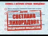 Победитель конкурса «Снимись с актерами сериала «Молодежка»
