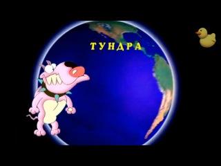 Развивающие мультфильмы Совы - география для детей - мультфильм 3