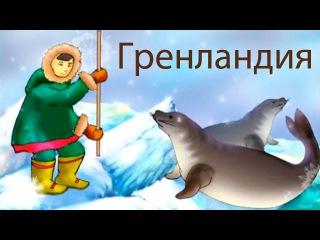 Развивающие мультфильмы Совы - география для детей - мультфильм 7