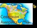 Развивающие мультфильмы Совы - география для детей - мультфильм 6