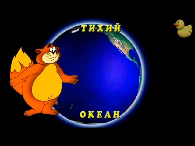 География для детей - мультфильм 2. ТИХИЙ ОКЕАН