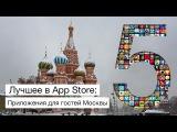Лучшее в App Store: приложения для гостей Москвы