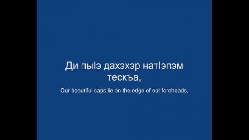 Circassian Lament: We leave Circassia with broken hearts!