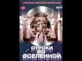 Классная советская фантастика