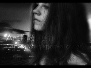 Artik Asti - Держи меня крепче (cover)