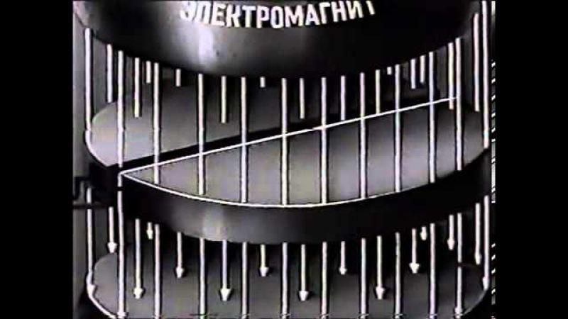 Действие магнитного поля на движущиеся заряды 1975 г НаучФильм СССР от www.neodim.org
