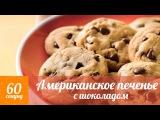 Американское печенье с шоколадом Это Просто Лана Мейнарт