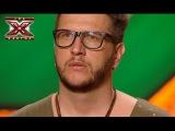 Алексей Барышников - Wicked Games - Chris Isaak - X-Фактор 5 - Кастинг в Киеве - Часть 2-04.10.14
