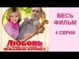Мелодрамы Русские 2015 Новинки.