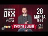 Руслан Белый приглашение на концерт в Новосибирске 28.03.2015