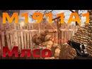 WarFace M1911A1 Мясорубка