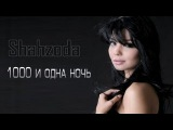 Shahzoda  Шахзода - 1000 и одна ночь (Official video)
