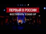 Премьера! Stand Up - Огромное событие