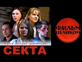 Секта Фильм  мелодрамы русские 2015 новинки russkoe kino Crups