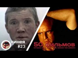 Апокалипсис сегодня, Иди и смотри (50 фильмов, которые стоит посмотреть прежде, чем умереть)
