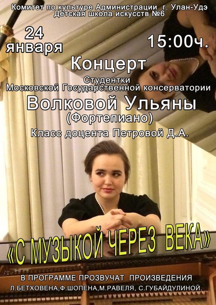 Афиша Улан-Удэ Концерт Волковой Ульяны