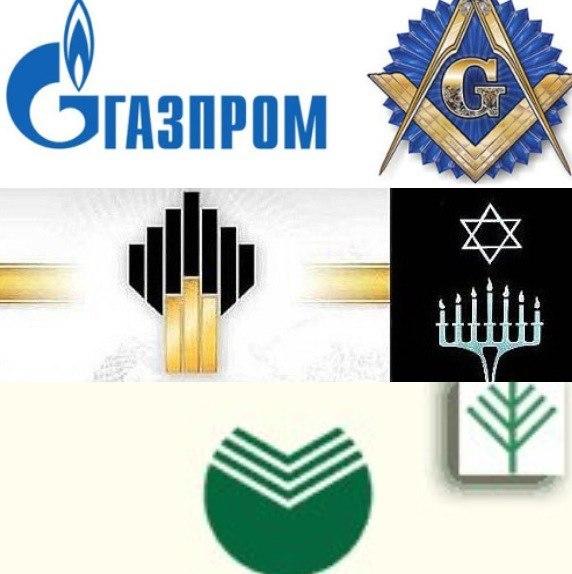 Картинки по запросу Масонское общество Газпром