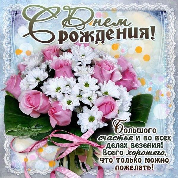 Поздравляем с днем рождения Соломахину Ирину Александровну SmLNEZeScAA