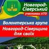 Волонтерська група Новгород-Сіверщина для своїх!