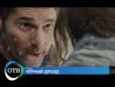 """Анонс фильма """"Чёрный дрозд"""""""
