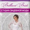 Свадебный салон Тюмень Свадебные платья Тюмень