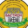"""Казачий центр """"БАСТИОН"""""""